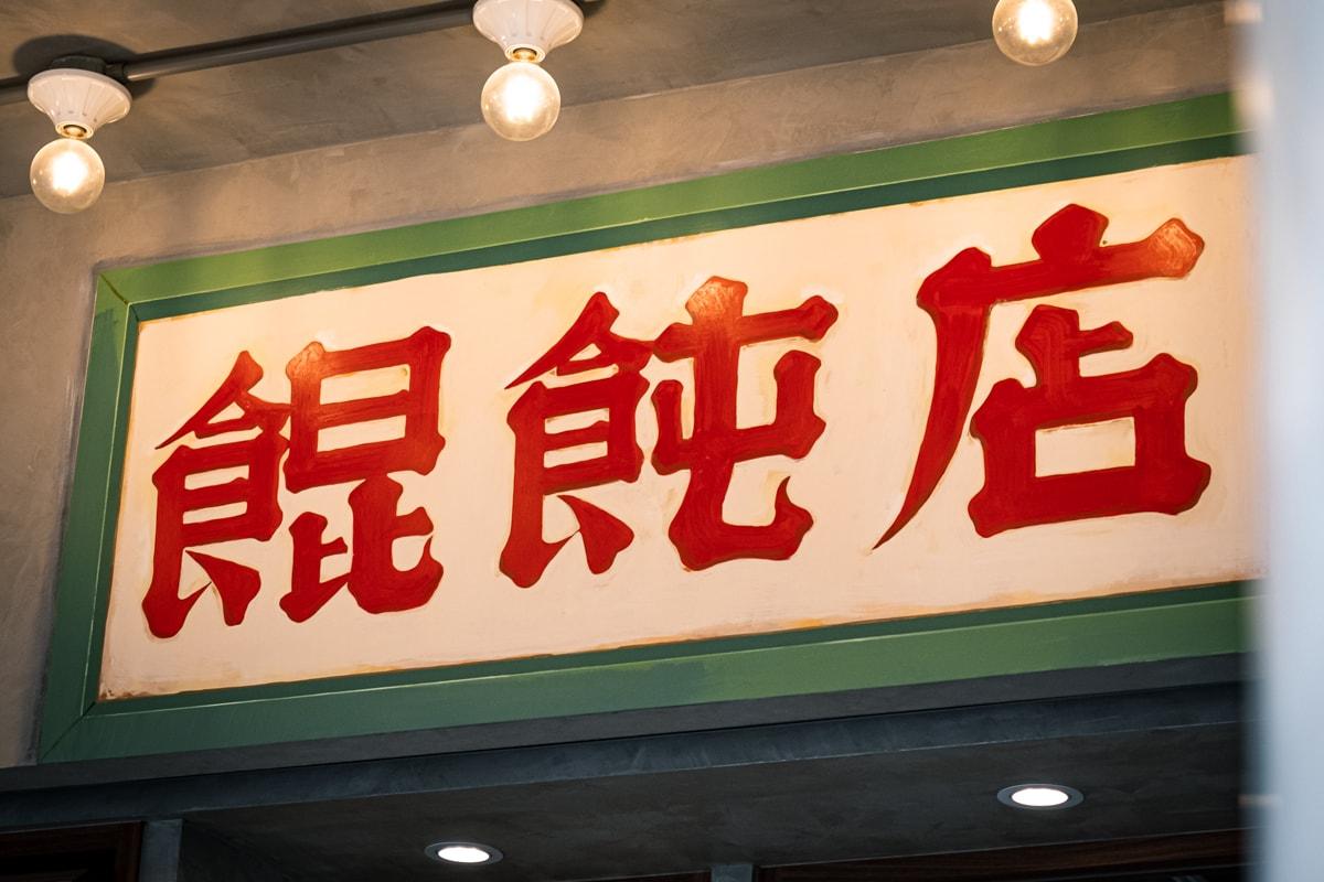 「老靈魂,新皮囊」:京十一餛飩|HYPEBEAST Eats
