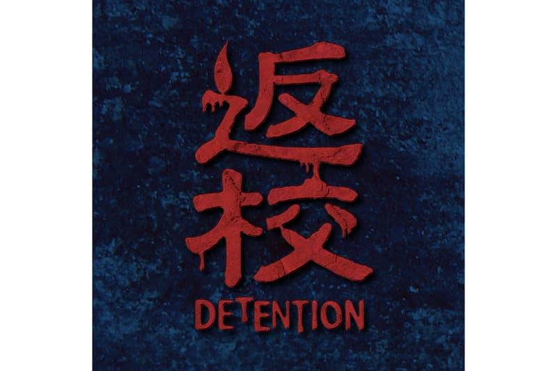 台灣知名恐怖電玩《返校 Detention》改編影集即將登場