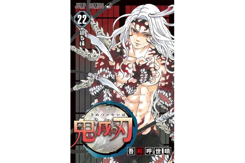 《鬼滅の刃》全 22 冊單行本壟斷日本漫畫銷量排名