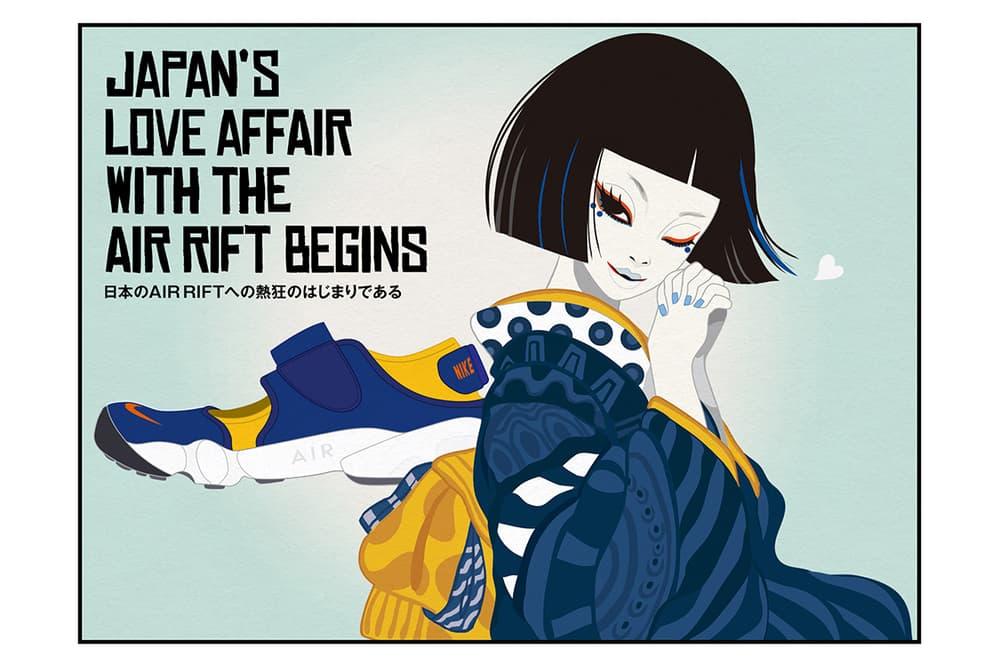 Nike Air Rift Japan