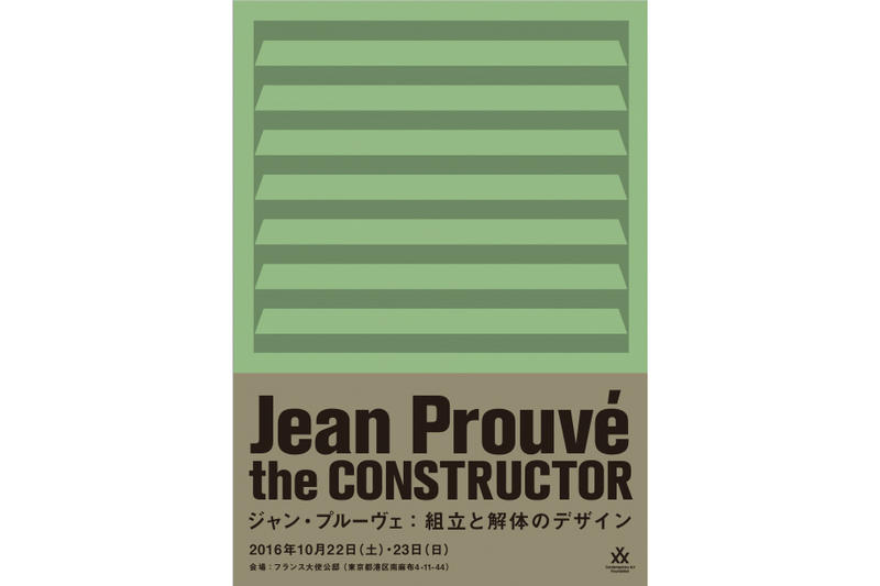 Jean Prouve the CONSTRUCTOR Exhibition French Embassy Ambassador Residence Tokyo