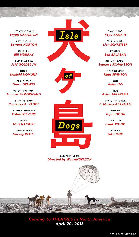 黒澤映画にインスパイアされたウェス・アンダーソンの最新映画が来春公開