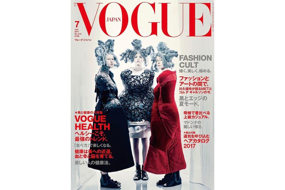 Vogue 2017 July Issue Featuring COMME des GARÇONS
