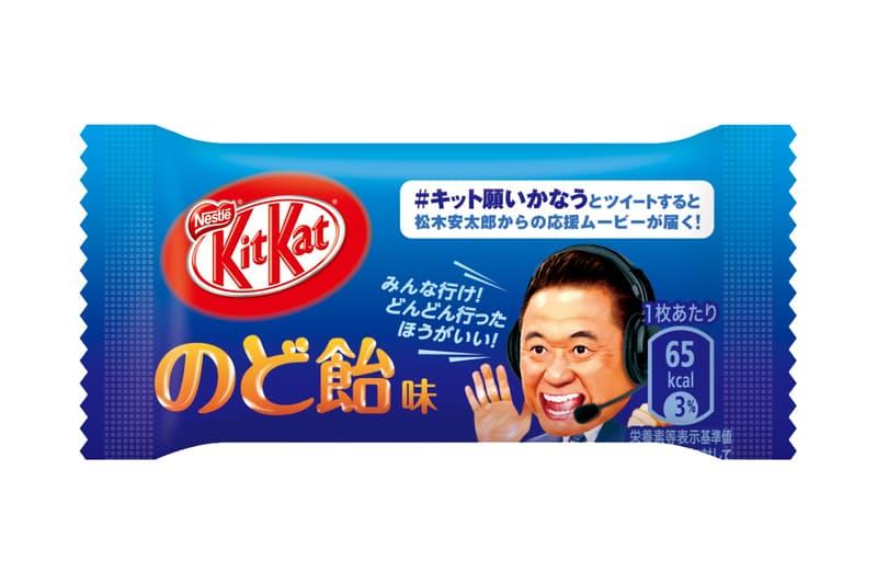 Cough Drop Flavor Kit Kat