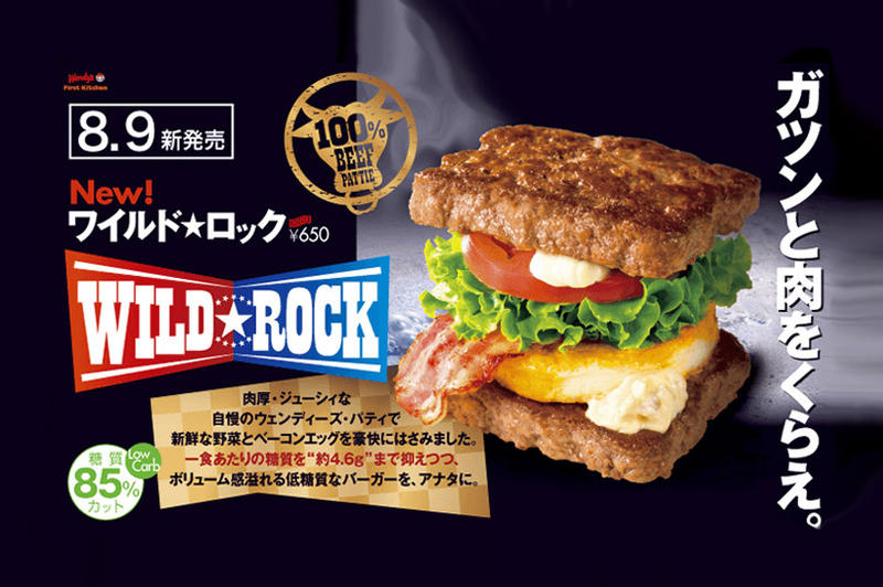 Wendy's Japan Meat Buns Wild Rock Sandwhich