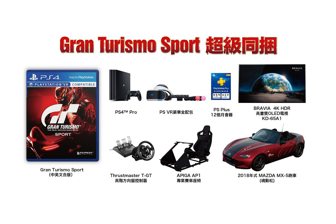 Gran Turismo Sport 2018 Mazda MX 5 Miata Bundle 46000 USD Dollars