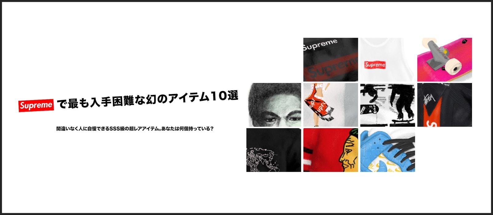 """Supreme で最も入手困難な幻のアイテム10選 ブラック/ブラックのボックスロゴTシャツ ネイト・ロウマンのスケートデッキ ミッツィ・ゲーナーのイラストTシャツ Alpinestars専用レーシングジャケット """"Rogue State"""" Tシャツ Nike SB Dunk Low Pro Rizzoli ボックスロゴTシャツ ボックスロゴタンクトップ ハーモニー・コリン """"Kill Whitey"""" デッキ シカゴ・ブラックホークスのホッケージャージ"""