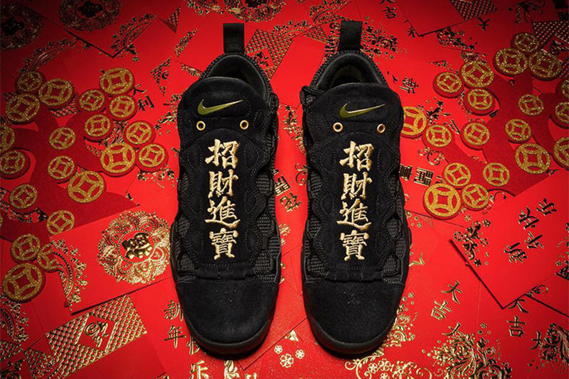 c9e63c14d8b Nike Air More Money Chinese Yuan currency pack 2018 february release date  info sneakers shoes footwear