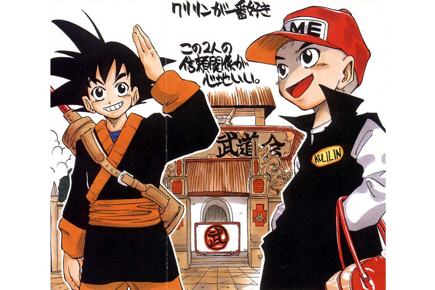 Dragon Ball Manga Comic Book Artists Yu Gi Oh One Piece Bleach Gin Tama Jojos Bizarre Adventure Slam Dunk