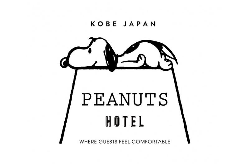 Snoopy Peanuts Hotel Kobe Japan Opening date reservation august 2018 price design cafe