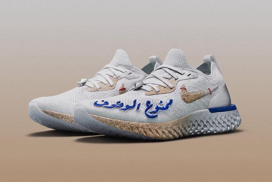 Nike s Epic React Flyknit