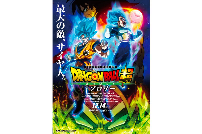 Dragon Ball Super' Broly Film & Poster Reveal | HYPEBEAST