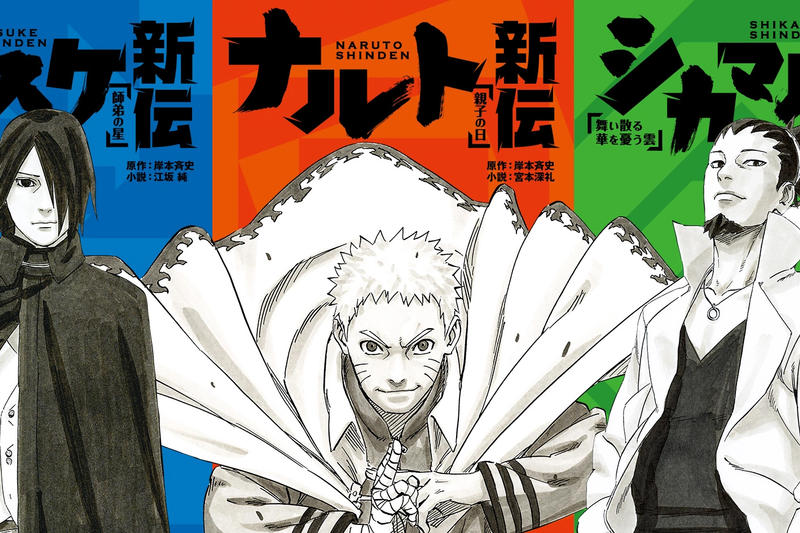 Naruto Shinden Anime Adaptation Announcement Spin off series Boruto Sasuke Shikamaru The New Legend of Naruto Masashi Kishimoto Boruto