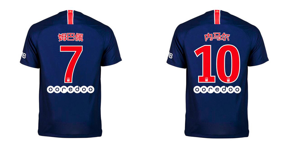 new arrival f62bd 2bad8 Paris Saint-Germain Chinese New Year Kits | HYPEBEAST