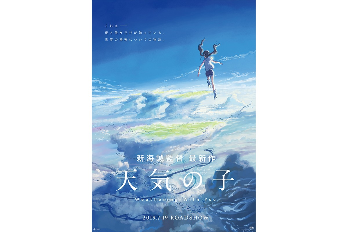 Makoto Shinkai Weathering with You Trailer Toho Shinjuku Radwimps Real location Anime Tenki no Ko Your name