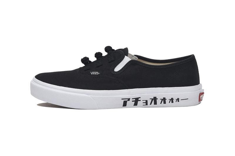 BILLYs Vans Authentic Kung Fu Pack Black White Navy Gum Frog Button Laces Nagoya exclusive kiai midsole slip on Release