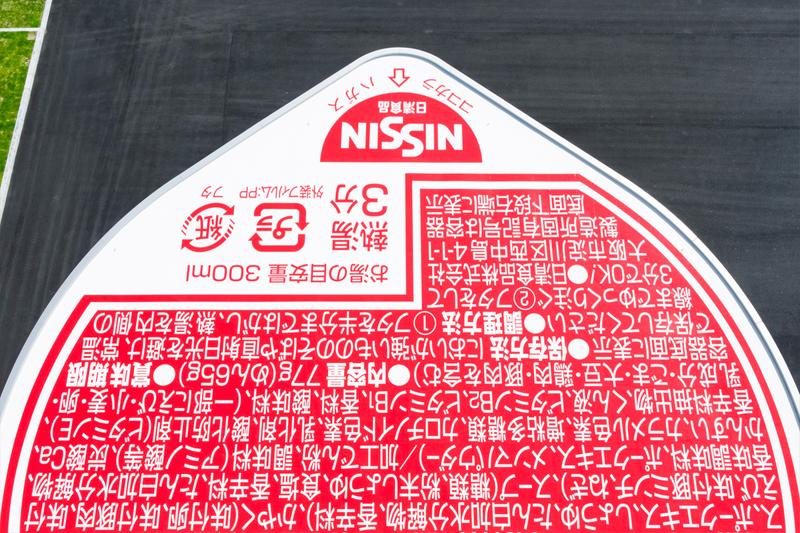 Nissin's Kashiwa-Designed Factory Tour Facility cup noodles architecture food factory Kansai Plant japan ramen instant noodles