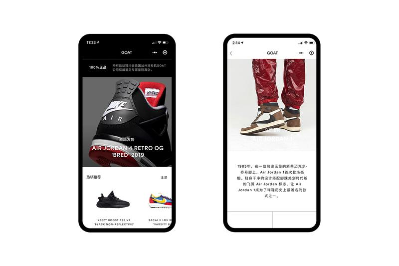 goat sneaker app launches in china rare sneakers event wechat mini program