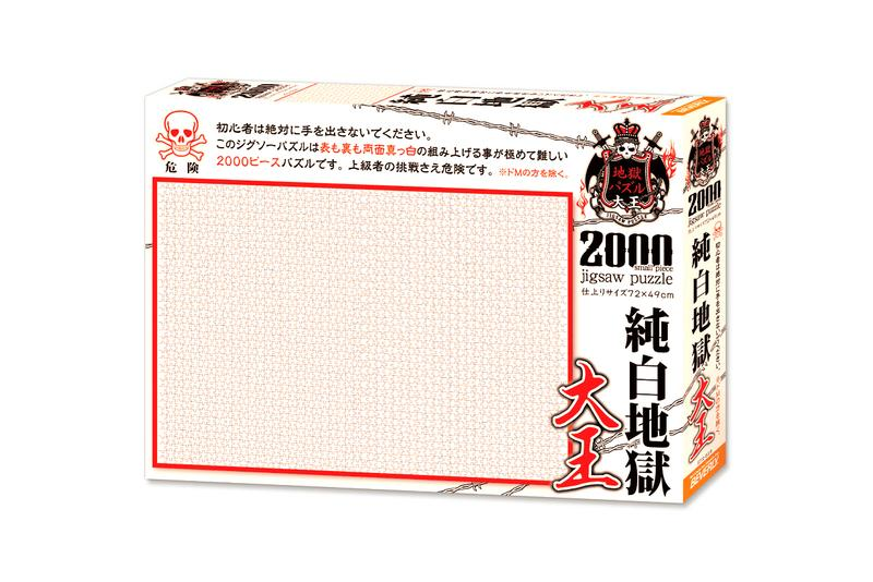 Beverly 2,000-Piece Pure White Hell Micro Puzzle Japan Jigsaw puzzles board games