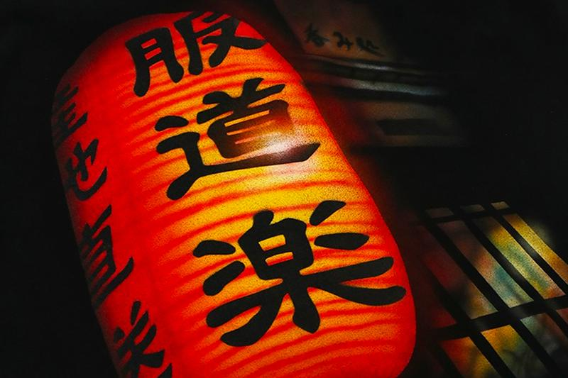 "doublet NUBIAN ""Ueno"" graphic t shirts tees taito ward district tokyo historical vintage army retro military surplus souvenir Ameyayokocho shotengai ameyokus under guard japan japanese tiger embroidery"