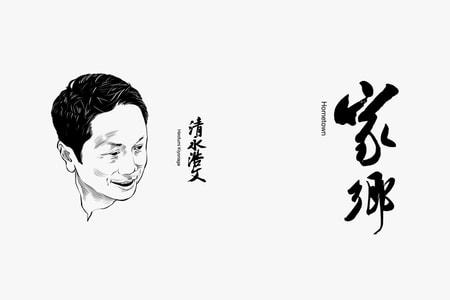 """Embracing """"Hometown"""" With Hirofumi Kiyonaga"""