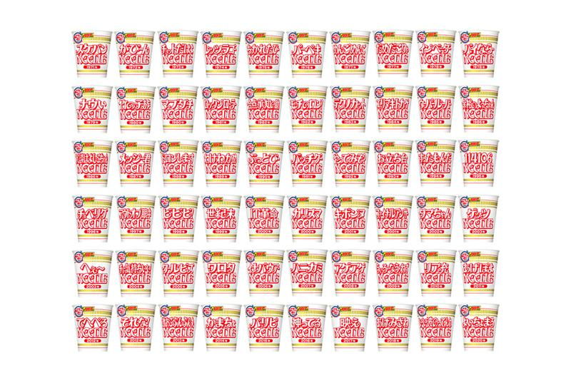 Nissin Cup Noodle Special Japanese Slang Packaging 100 billion unit sales 1970 products instant food noodles products