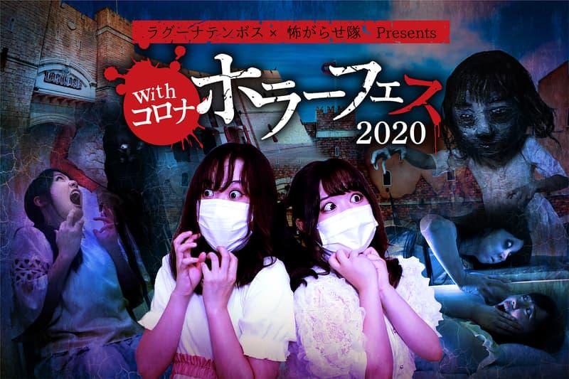 Coronavirus Lagunasia Japanese Theme Park Haunted Toilet Corona Horror Fest 2020: The Scream Coffin Info Aichi Prefecture