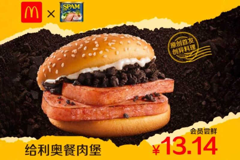 McDonalds China Spam Oreo Burger Fast food spam cookies snacks limited edition burgers ham