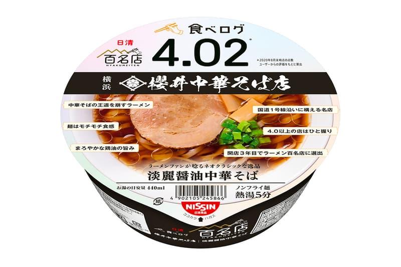 Tablelog NISSIN Sakurai Chuka Soba Instant Shoyu Ramen noodles 4 02 yokohama kanagawa 100 ramen store rating info