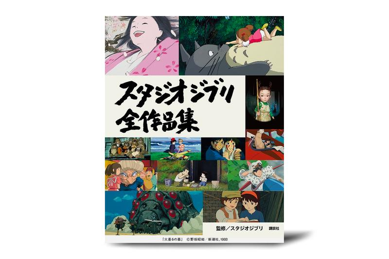 "Studio Ghibli Complete Works Book Release Info hayao miyazaki goro ""Nausicaa of the Valley of the Wind"" ""Castle in the Sky"" ""My Neighbor Totoro"" ""Tomb of the Firefly"" ""Kiki's Delivery Service"" ""Only Yesterday"" ""Porco Rosso"" ""The sea can be heard"" ""Heisei Tanuki Battle Pompoko"" ""If you listen"" ""On Your Mark"" ""Princess Mononoke"" ""My Neighbors Yamada-kun"" ""Spirited Away"" ""The Cat Returns"" ""Ghiblies episode2"" ""Howl's Moving Castle"" ""Tales from Earthsea"" ""Ponyo on the Cliff by the Sea"" ""The Borrower Arrietty"" ""From Up on Poppy Hill"" ""The Wind Rises"" ""The Tale of Princess Kaguya"" ""When Marnie Was There"" ""The Red Turtle: A Story of an Island"" ""Aya and the Witch"""