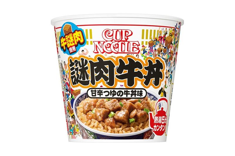 "Nissin Readies New ""Mysterious Beef Bowl"" Cup Noodles"
