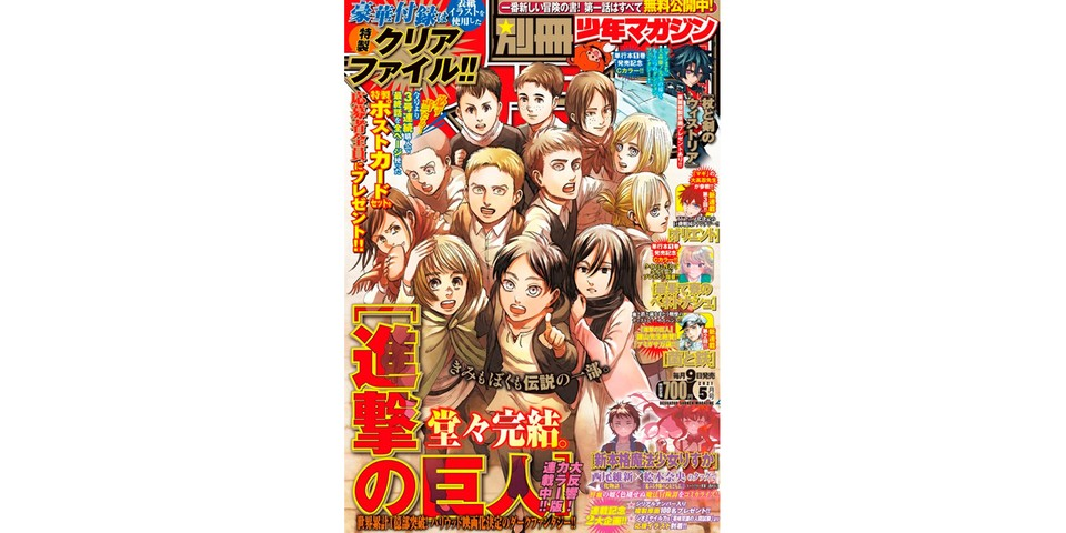 Kodansha Releases 'Attack on Titan' Final Chapter Cover For Weekly Shōnen Magazine