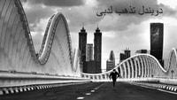 DWINDLE #FYTOUR: DUBAI