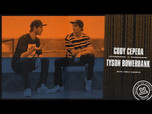 BATB 11 BEFORE THE BATTLE WEEK 2: CODY CEPEDA VS. TYSON BOWERBANK