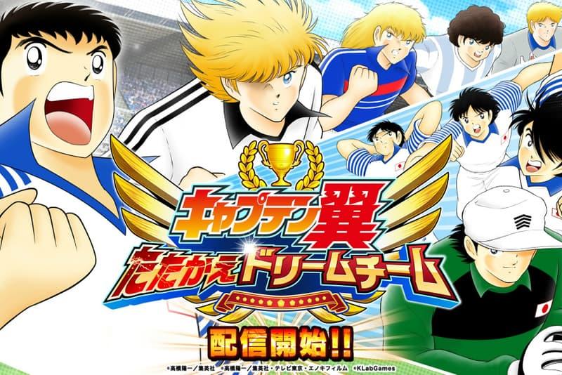 日本經典漫畫《足球小將》推出全新手機足球遊戲