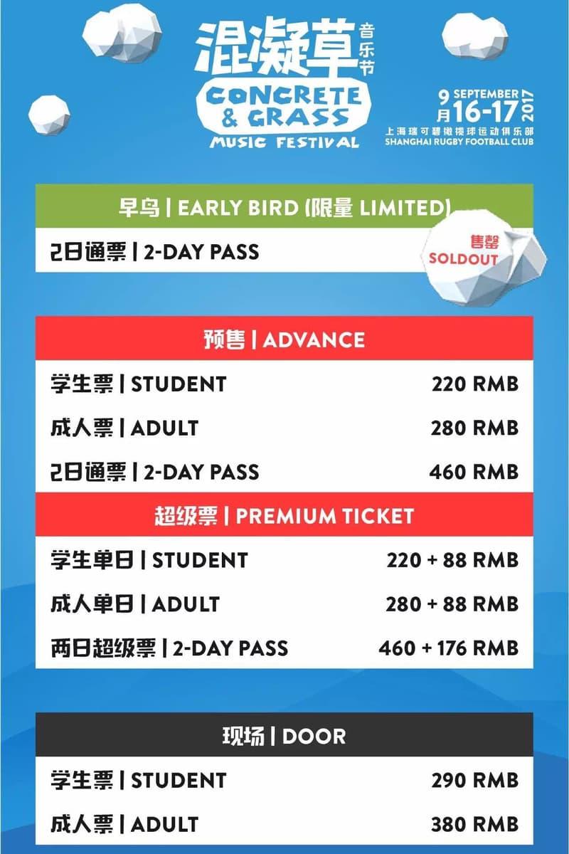 HB 福利!2017 上海混凝草音乐节门票
