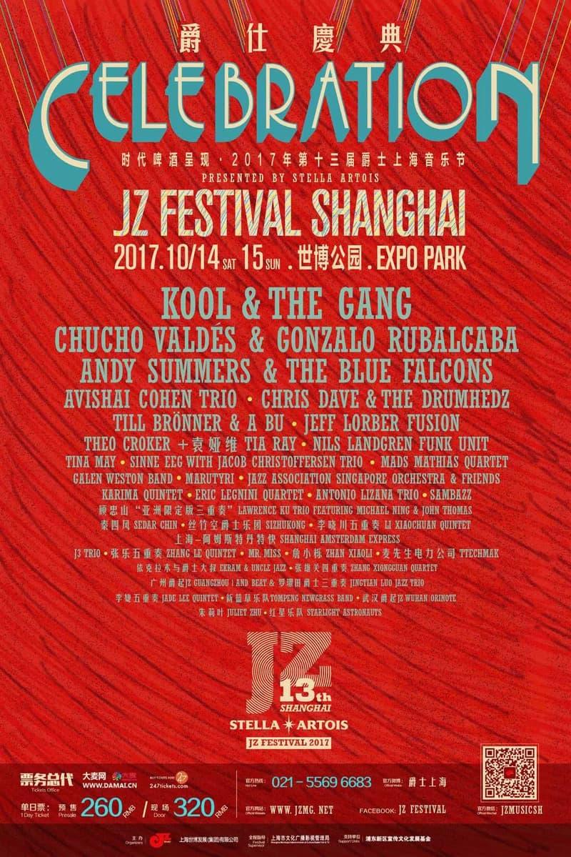 赠奖福利!CELEBRATION 2017 爵士上海音乐节入场门票