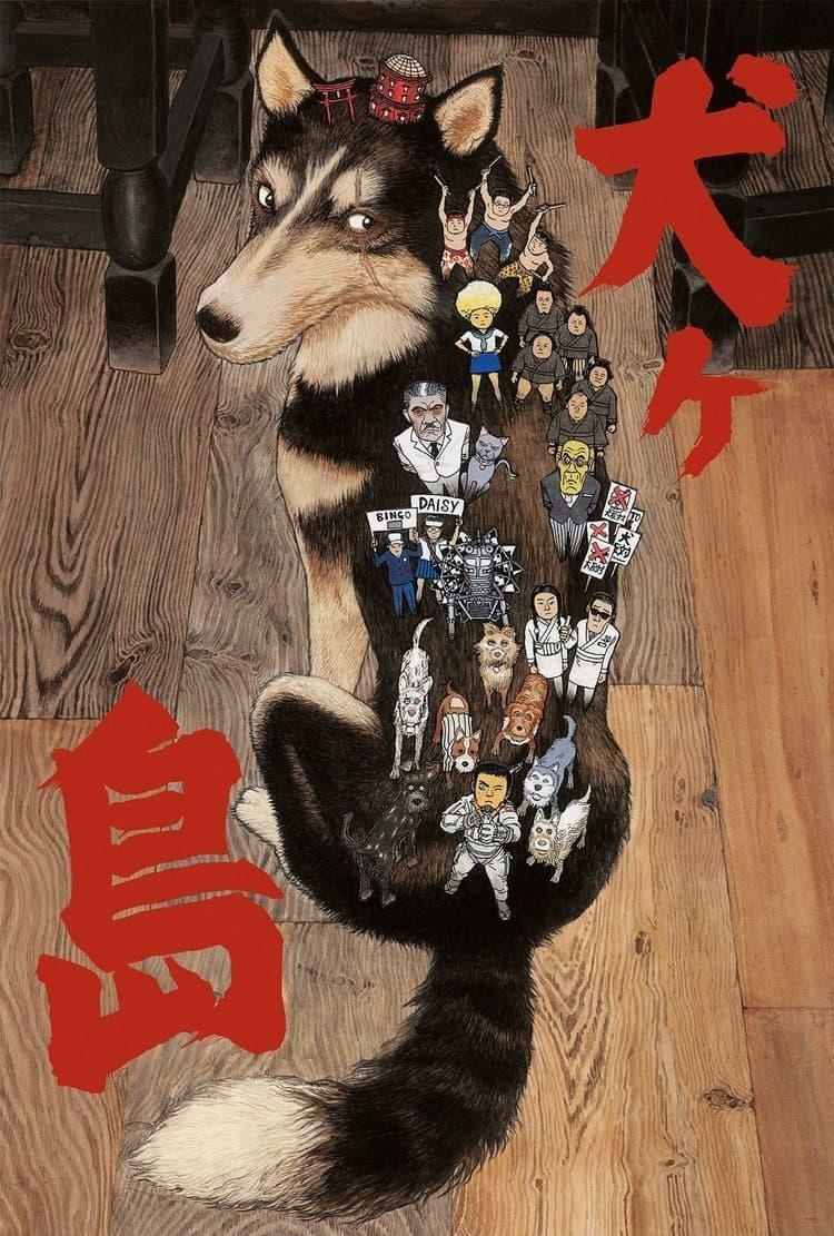 日本知名漫畫家大友克洋為《犬之島》繪製電影海報