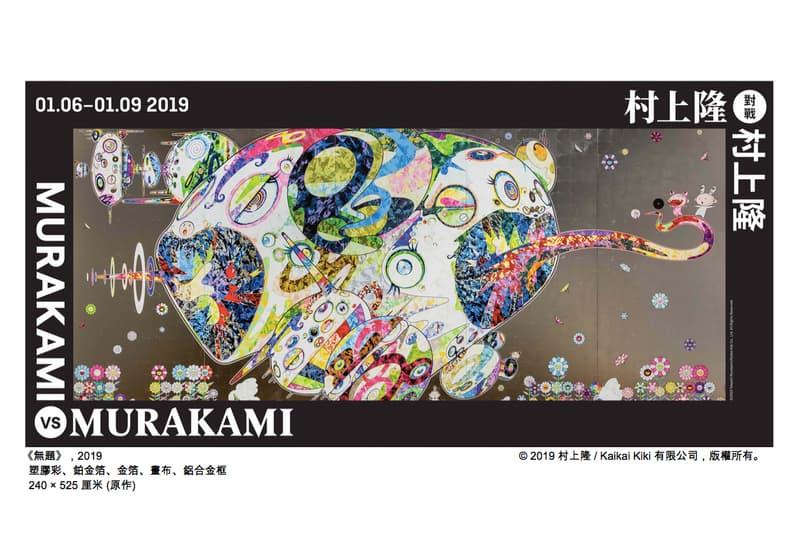 香港大館當代美術館即將举办「村上隆 對戰 村上隆」大型展覽