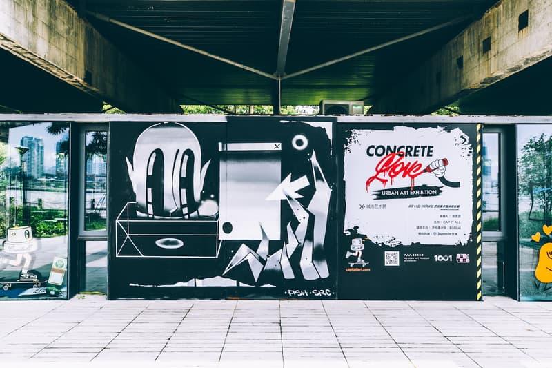 《CONCRETE LOVE 混凝土·愛》當代城市藝術展正式開啓