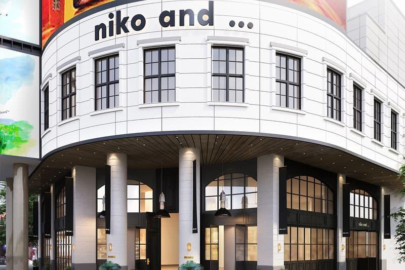 niko and … 全球最大旗舰店即将登陆上海