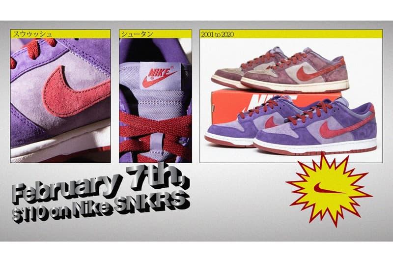經典回歸 − 2001 年 Nike Dunk Low「Plum」配色即將復刻發售