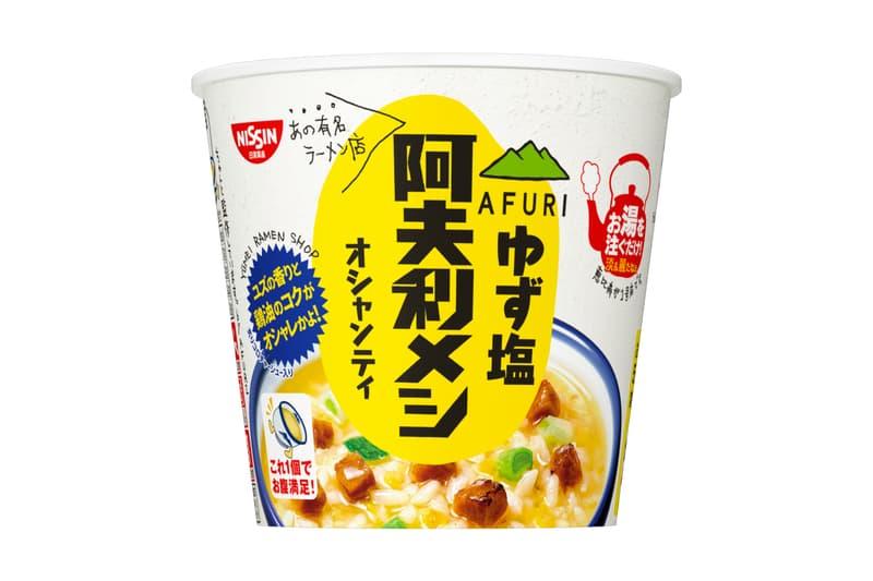日清食品 NISSIN 推出人氣拉麵店 AFURI 監修之柚子鹽味即食杯飯