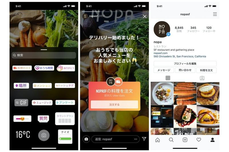 Instagram 攜手 Uber Eats 推出限時動態點餐外送服務功能