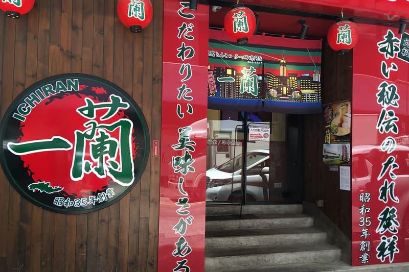 香港一蘭拉麵推出開業 7 週年全新紀念商品「艷麵」