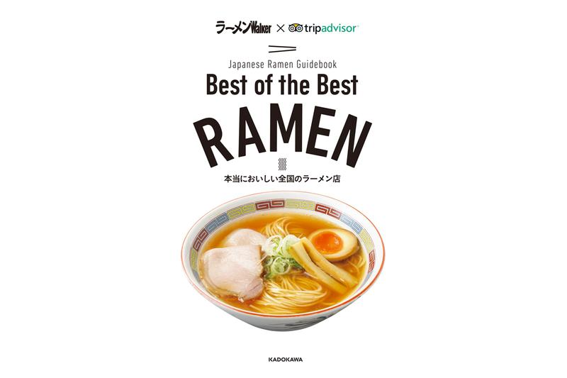 Ramen Walker x TripAdvisor 推出多國語言版「日本最強拉麵名店圖鑑」