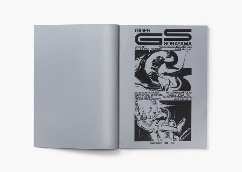空山基 x H.R. Giger 全新藝術書冊《GIGER x SORAYAMA》正式發佈