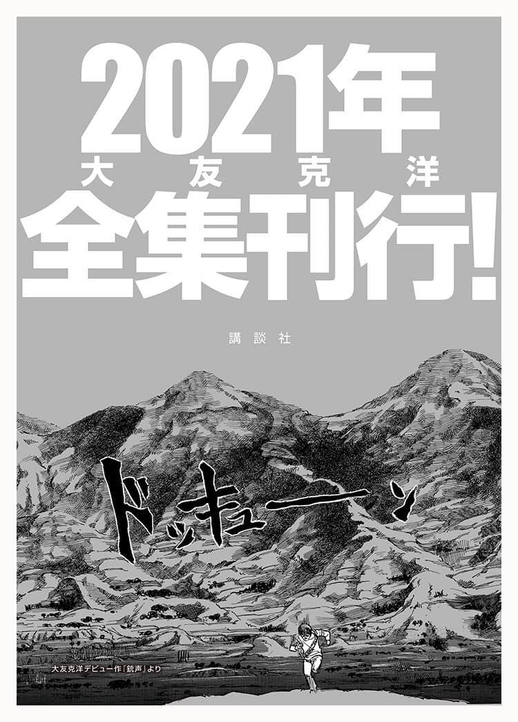 必要收藏!傳奇漫畫家大友克洋宣佈推出 2021《大友克洋全集》