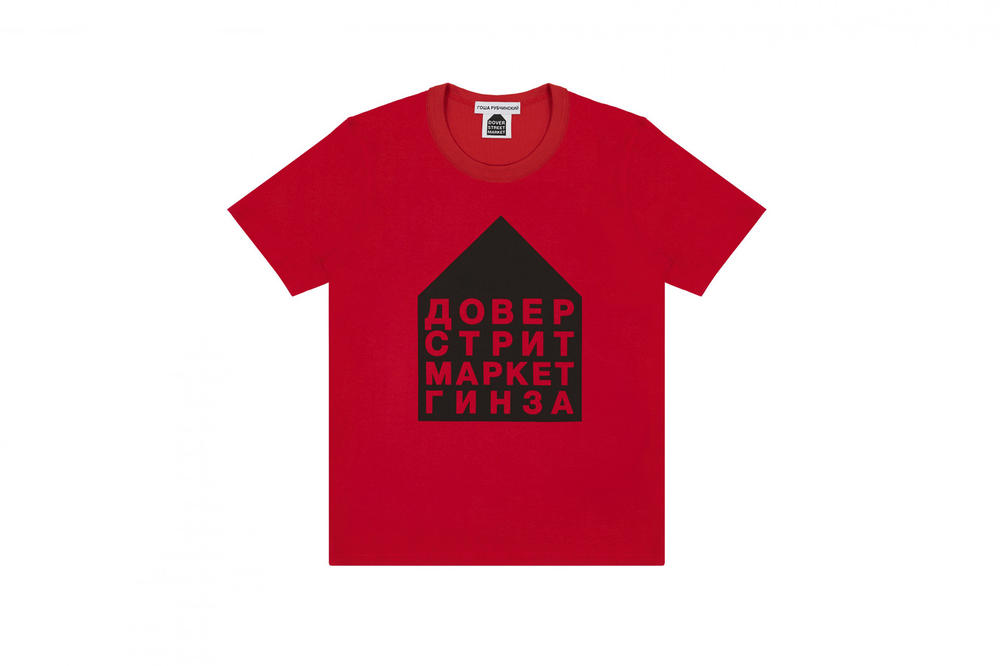 7157718b Dover Street Market Ginza Finally Drops Its Gosha Rubchinskiy Collab Tees