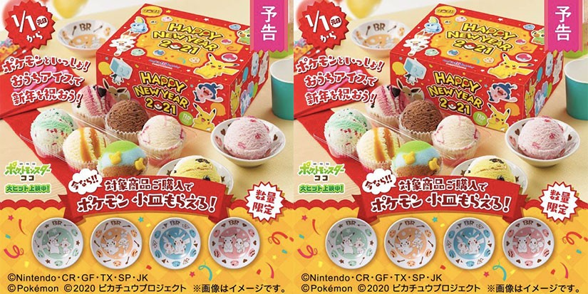 Baskin-Robbins Japan Unveils 'Pokémon' Ice Cream Pack